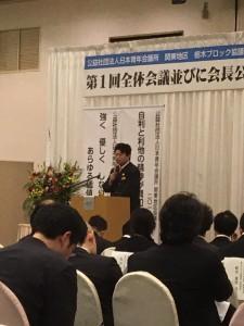 栃木ブロック全体会議001