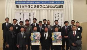 栃木ブロック全体会議003