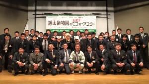 cropped-2月第1例会004.jpg