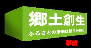 kyoudo_jizen