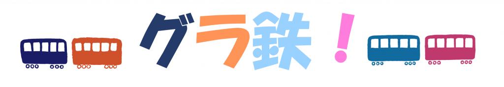 グラ鉄ロゴ