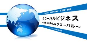 5月第1例会ロゴ