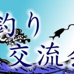 海釣り交流会ロゴ