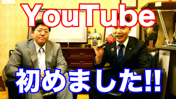 YouTube初めました!!