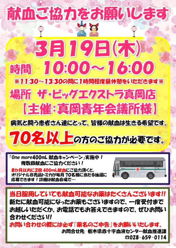 3月19日(木)10時から16日までビックエクストラにて献血を行います。ご協力お願いいたします。
