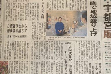 元気アップ動画下野新聞紹介記事